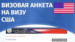 Визовая анкета США